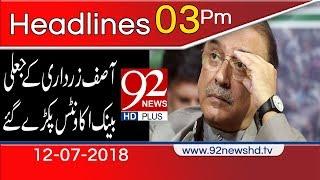 News Headlines | 3:00 PM | 12 July 2018 | 92NewsHD