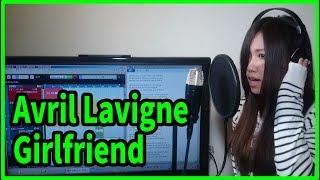 Avril Lavigne 【Girlfriend】歌ってみた カラオケ cover