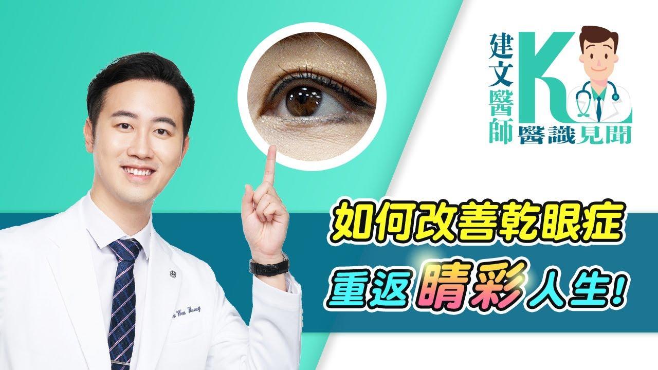 【如何有效治療 擺脫乾眼症 重返睛彩人生】