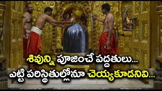 How to Worship Lord Shiva? And Things You Should Not Do - Oneindia Telugu