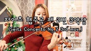 Seitz violin Concerto No.2 3rd mov. violin solo_Suzuki violin Vol.4