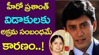 Hero Prashanth Divorce Story | Hero Prashanth with his Ex Wife and Son | Hero Prashanth  | Taja30