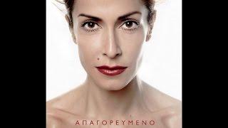 Anna Vissi - Apo Makria Ki Agapimeni (Official Audio Release) [fannatics.gr]