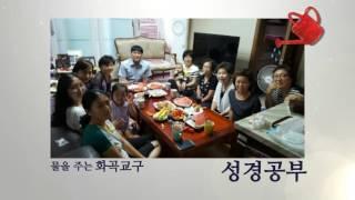 [경향교회] 홍보영상 2016-10-09 화곡교구