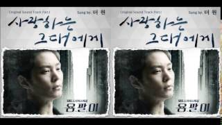 [Audio] 사랑하는 그대에게 (To My Love) - The One (Yongpal /용팔이 OST Part.1)