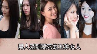 【美女系列】男人爱到要死的五种女人
