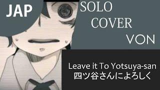 【歌ってみた】 「Leave it To Yotsuya-san/四ツ谷さんによろしく」【Von】