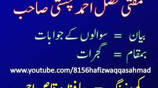 MUFTI FAZAL AHMAD CHISHTI - Sawaloon kay Jawabat ( Gujrat ).flv width=