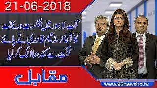 Muqabil   Why Zaeem Qadri Left PMLN ?   Rauf Klasra   21 June 2018   92NewsHD