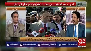 Bakhabar Subh - 14 December 2017 - 92NewsHDPlus