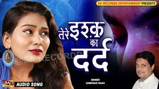 प्यार में बेवफाई सबसे दर्द भरा गीत TERE ISHQ KA DARD : Damodar Raao | HINDI SAD SONGS #BEWAFAAI