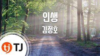 [TJ노래방] 인생 - 김정호(Kim, Jung-Ho) / TJ Karaoke