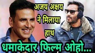Ajay Devgn ने किया बड़ा खुलासा,Akshay kumar की  इस Film का करेंगे Direction,Ajay and Akshay kumar