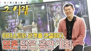 음악에 열정 가득한 진주 청년, 괴짜(?) 공연기획자 '유대현' 다시보기