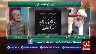 Subh e Noor - 17 October 2017 - 92NewsHDPlus