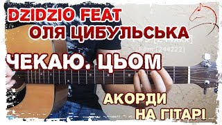 Дзідзьо ft. Оля Цибульська - Чекаю. Цьом (Цьомаю) (акорди на гітарі by MuseTANG)
