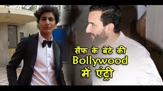 Saif Son Ibrahim Bollywood Debut : First Audition Video