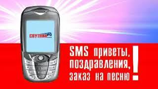 Радио СПУТНИК FM (SMS-движение)