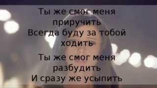 Elvira T - Одержима ( Текст – Lyrics )