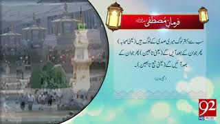 Farman e Mustafa (PBUH) | 13 July 2018 | 92NewsHD