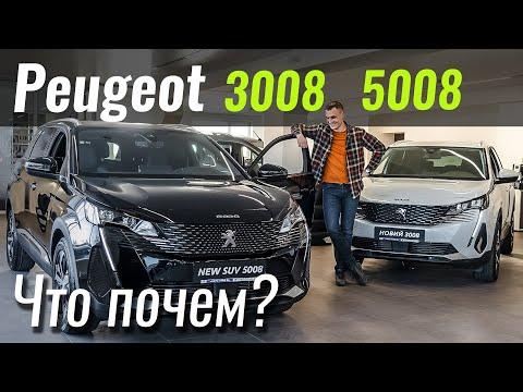 Peugeot 3008 GT Pack