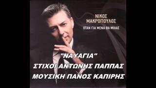 ΝΑΥΑΓΙΑ ΝΙΚΟΣ ΜΑΚΡΟΠΟΥΛΟΣ +ΣΤΙΧΟΙ NAVAGIA NIKOS MAKROPOULOS +LYRICS