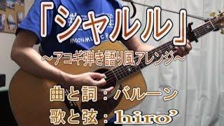 【コード表記】 シャルル/バルーン アコギ弾き語り風カバー【歌ってみた】