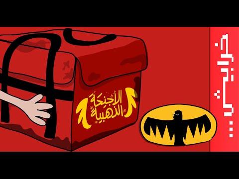 #خفاش: خدمة توصيل Delivery Service