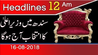 News Headlines & Bulletin | 12:00 ٓM | 16 August 2018 | 92NewsHD