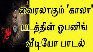 Kaala Video song Leaked | Kaala Shooting Spot | Rajinikanth | Pa.Ranjith | Dhanush | Mumbai Dharavi