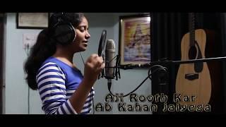 Aji Ruth Kar Ab Kahan Jaiyega - Madhura Deshpande