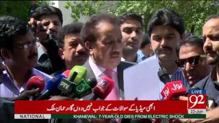 Rehman Malik media briefing before appearing in Panama JIT 23-06-2017 - 92NewsHDPlus
