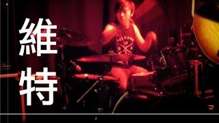 維特樂團 - 【當我告別了】live drum cam @ Revolver