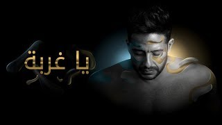 Hamaki - Ya Ghorba (Official Lyrics Video) / حماقي - يا غربة - كلمات