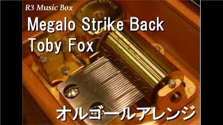 Megalo Strike Back/Toby Fox【オルゴール】 (I Miss You - EarthBound 2012)