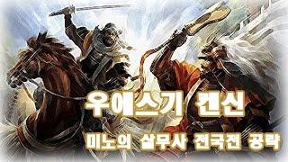 신장의야망 14pk 공략 - 우에스기(상삼가) 플레이 2편 (타마카게의 죽음, 카게토라 일어서다)
