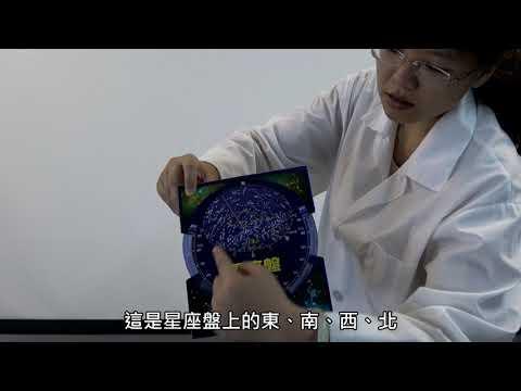 【五年級//自然】5-5-1A認識星空-星座盤的使用-實驗示範 - YouTube