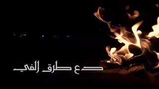 Yousef al ayoub | يوسف الأيوب - دع طرق الغي  (с переводом)