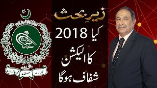 Zair E Behas| Will election commission perform its duties properly in election 2018? |20 July 2018 |
