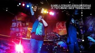 G-Nise и Алексей Кабанов (Корни) - Я погибаю без тебя (Live)
