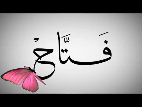Sami Yusuf - Asma Allah with Lyrics | سامي يوسف أسماء الله الحسنى مع الكلمات