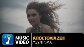 Αποστολία Ζώη - Σύντομα | Apostolia Zoi - Sidoma (Official Music Video HD)