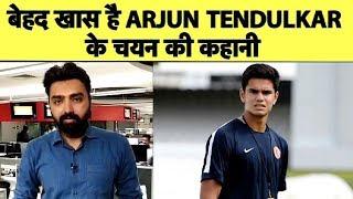 Sachin के पद चिन्हों पर चल रहे हैं Arjun Tendulkar | Selection Story | Sports Tak