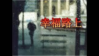 音樂鈴聲   ---   蔡依林   幸福路上