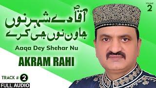 Aaqa Dey Shehar Nu - Mohammad Akram Rahi