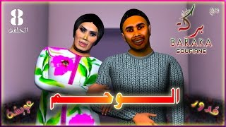 قدور و عويشة -8- الـــــــــــــــوحـــــــــــم