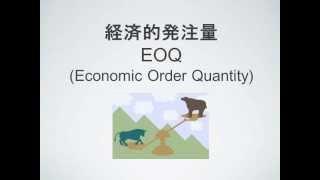 経済的発注量 EOQ (Economic Order Quantity)