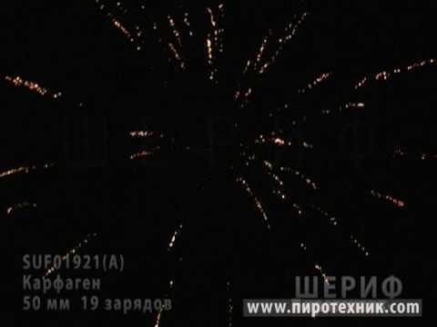 Fireworks SUF01921A 19s 50мм Карфаген Шериф www.pyro-ua.com