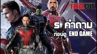 สก็อตคือกุญแจ ฮัคคือคำตอบ และบทส่งท้ายของโทนี่กับสตีฟ ใน Avengers: Endgame
