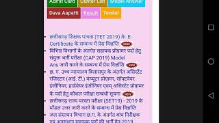 Cg tet 2019 e certificate  is out good news